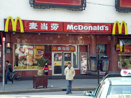McDonalds... a worldwide presence.