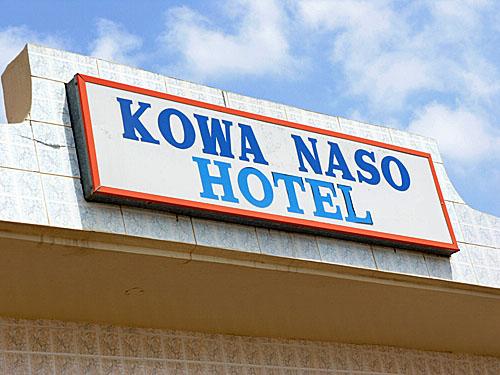 Kowa Naso Hotel (Tema)